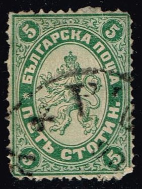 Bulgaria #13 Lion of Bulgaria; used (1.20)