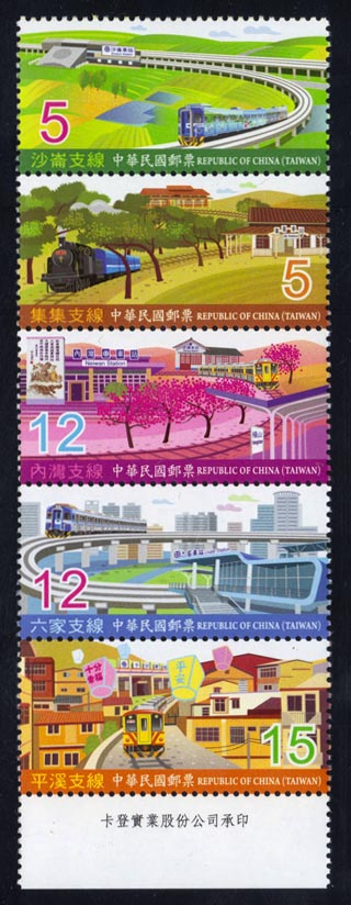 China ROC #4016 Railway Branch Lines Strip of 5, MNH (3.50)