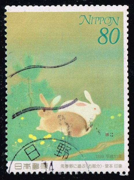 Japan #2671 Two Rabbits; used (0.40)