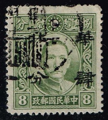 China **U-Pick** Stamp Stop Box #134 Item 51