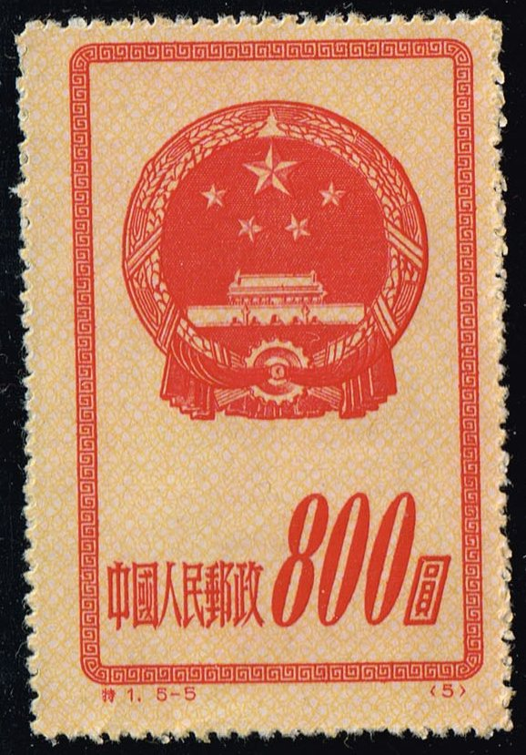 China PRC #121 Reprint National Emblem; Unused NGAI (5.00)