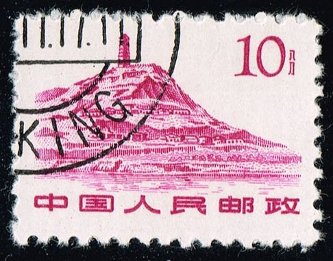 China PRC #581 Pagoda Hill; Used (0.35)