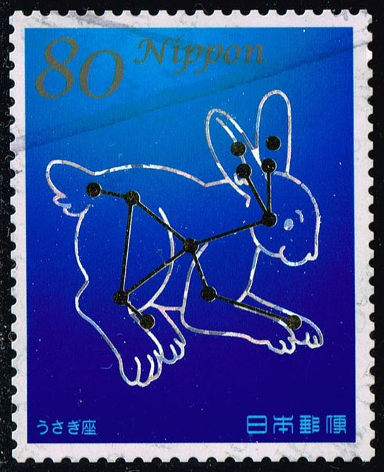 Japan #3632h Constellations; Used (1.25)