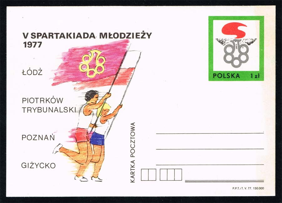 Poland Postal Card Ruch #CP 675 Athletic Event; Unused