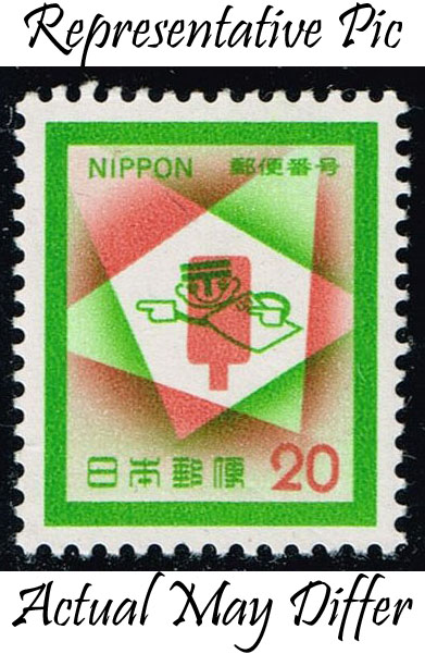 Japan #1119 Postal Code System; MNH at Wholesale (0.40)